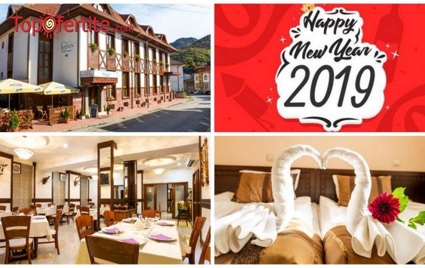 Хотел Тетевен за Нова Година! 3 нощувки + закуски, вечеря, Празнична вечеря, басейн, сауна и джакузи само за 294 лв на човек