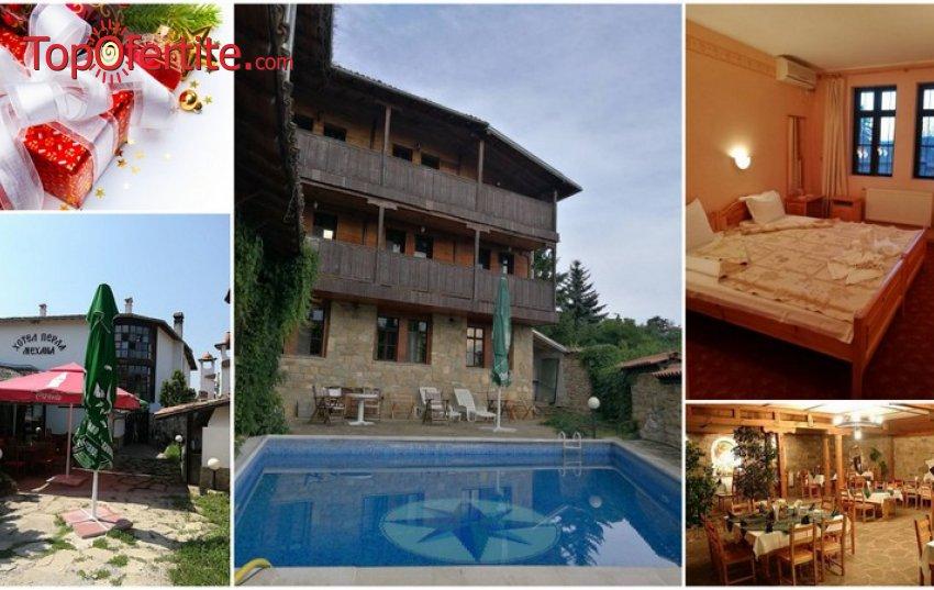 Хотел Перла, Арбанаси за Коледа! 3, 4 или 5 нощувки + закуски, вечери, едната празнична с DJ на цени от 120 лв на човек