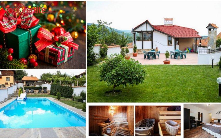 Къща за гости House Of Time, село Огняново за Коледа! 2 или 3 нощувки наем на цялата луксозно обзаведена къща за до 14 човека + сауна на цени от 900 лв
