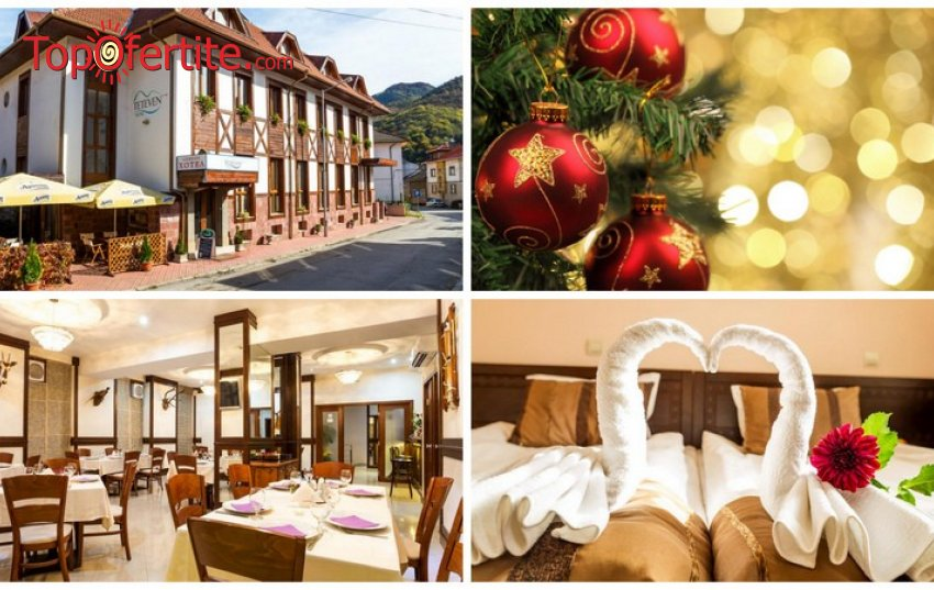 Хотел Тетевен за Коледа! 2 нощувки + закуски, 2 Празнични вечери и сауна само за 111 лв на човек