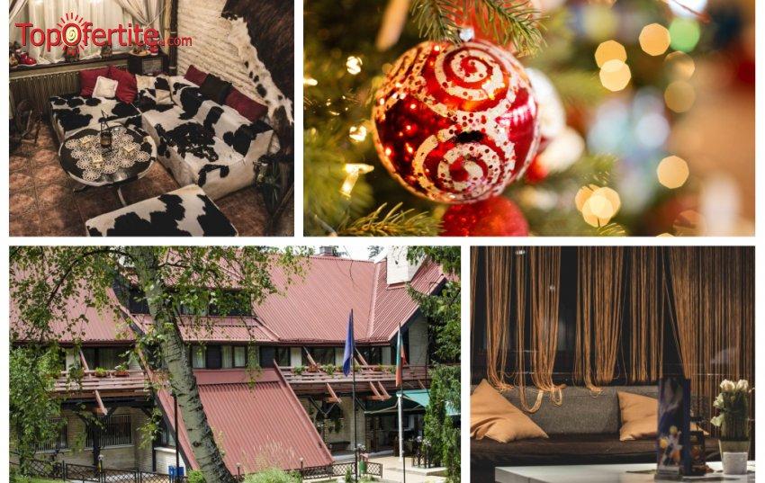 Хотел Бреза, Боровец за Коледа! 2 нощувки + закуски, 1 вечеря в ресторанта, Коледна празнична вечеря, Уелнес център и изненада за малките гости само за 199 лв на човек