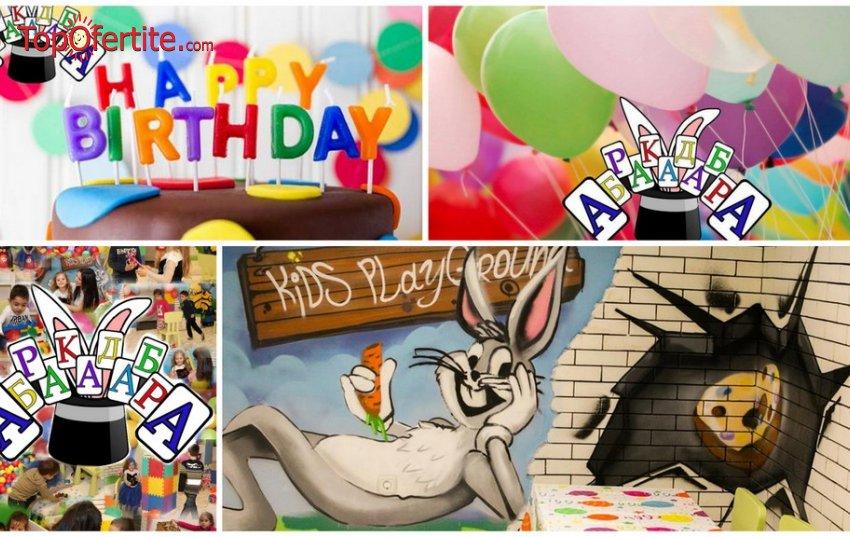 Детски рожден ден за 2 часа за 10 или 15 деца + украса, аниматор, игри, фокусник, детска дискотека, подаръци, храна и напитки от Парти Център АбракадабрА на цени от 230 лв.