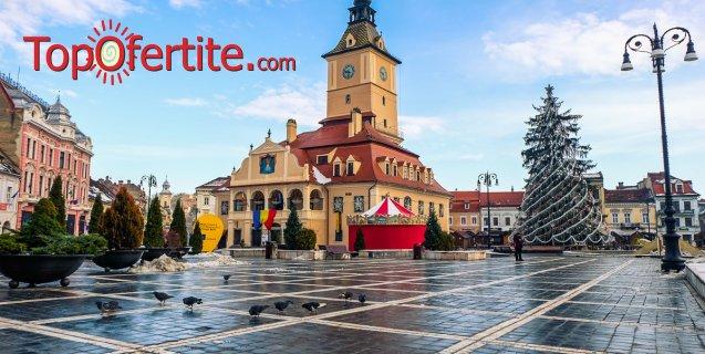 Last Minute! Предколедна 3-дневна екскурзия до Букурещ и замъка на Дракула + 2 нощувки със закуска, посещение на Коледните базари и екскурзоводско обслужване само за 84,90 лв.