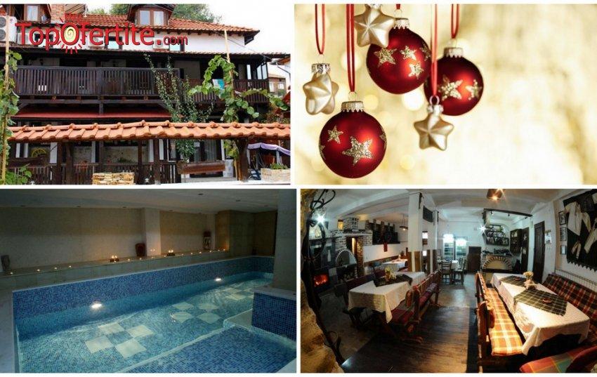 Семеен хотел Алексовата къща, село Огняново за Коледа! 3 нощувки + закуски, празнична вечеря, топъл минерален басейн и СПА само за 169 лв за на човек