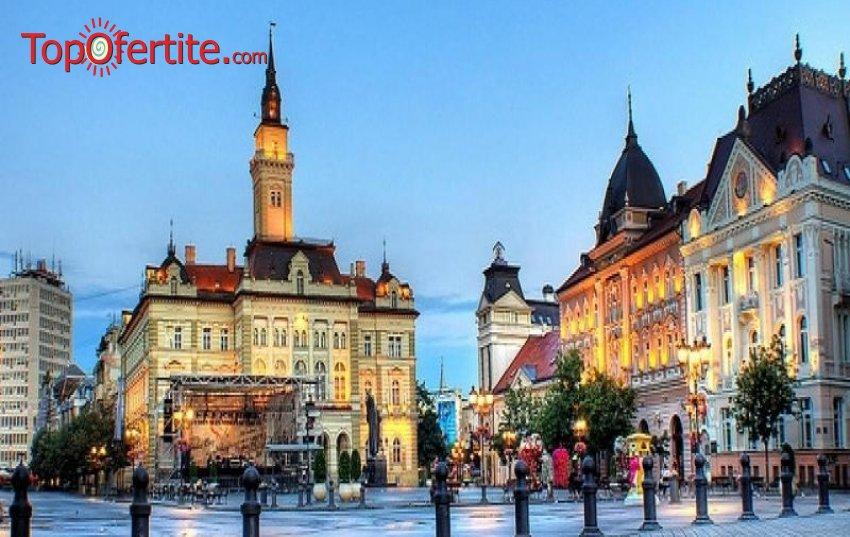 Специална промо цена! 4-дневна екскурзия за Свети Валентин до Будапеща с посещение на Нови сад + 2 нощувки, екскурзоводско обслужване и опция за екскурзия до Виена за 129 лв.