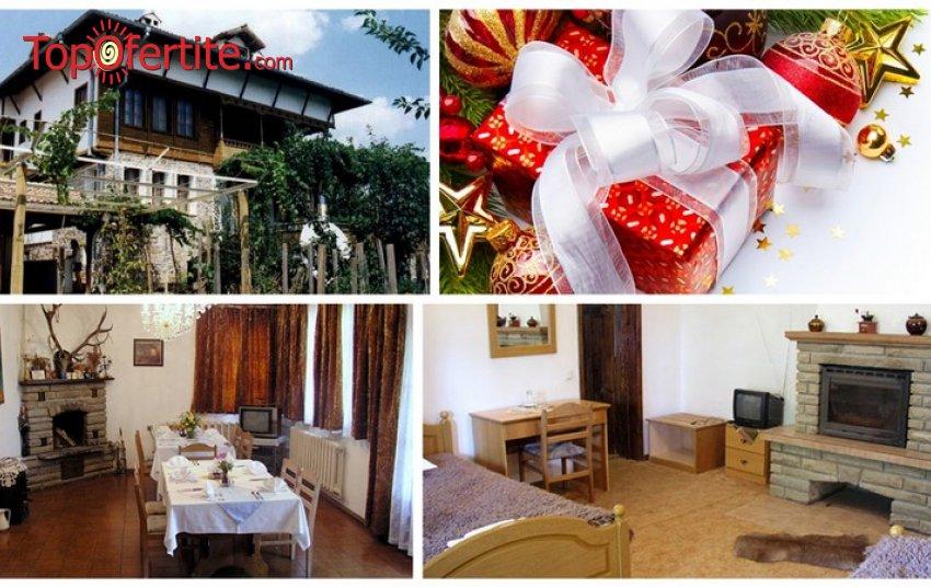 Хотел Арбанаси за Коледа! 2, 3 или 4 нощувки + закуски, постна вечеря на Бъдни вечер, празнична Коледна вечеря и детско меню с коледен подарък за децата на цени от 110 лв. на човек