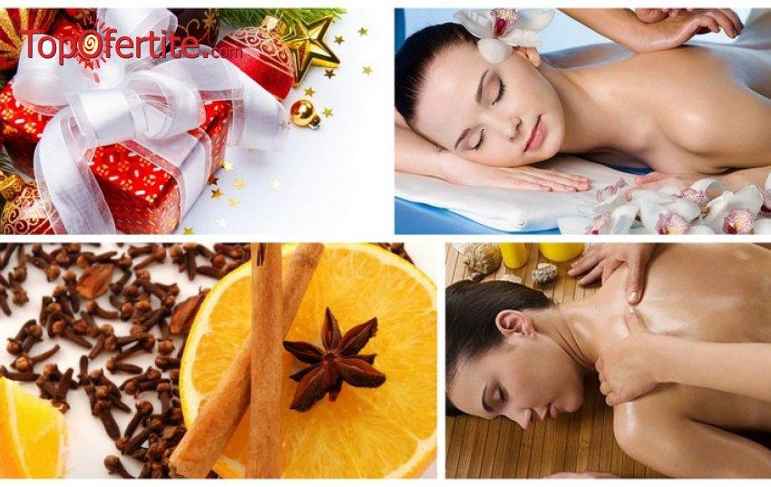 """Коледна СПА терапия! Масаж на цяло тяло с аромат на портокал и канела, рефлексотерапия на ходила,глава и длани+ масаж и терапия на лице по избор от Студио за красота """"Моатаз Стил"""" на цени от 29,90 лв."""