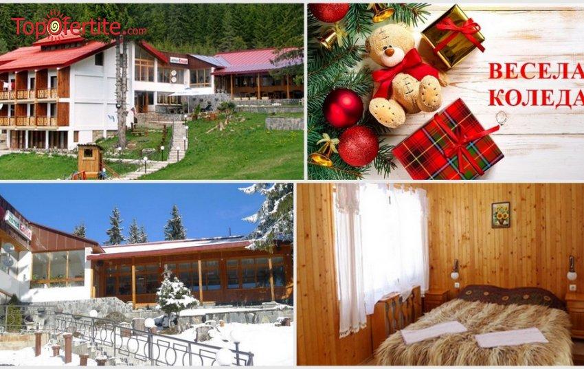 Хотел Елица, Пампорово за Коледа! 2 нощувки + закуски, вечери, една от които Празнична за Коледа, джакузи, Уелнес пакет и безплатен транспорт до Ски пистата за 94,90 лв. на човек