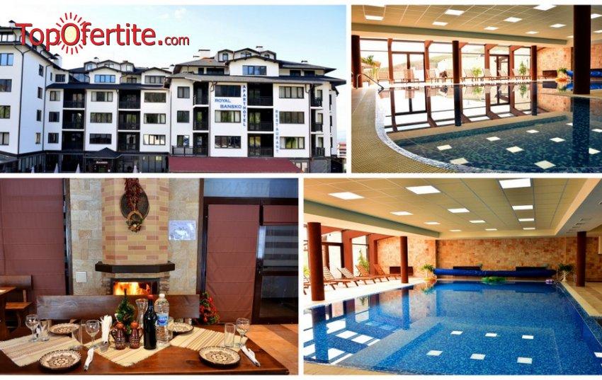 Хотел Роял Банско! Нощувка с изхранване по избор + ползване на басейн, сауна, парна баня, контрастен душ и опция за транфер до Ски лифта на цени от 40 лв на човек