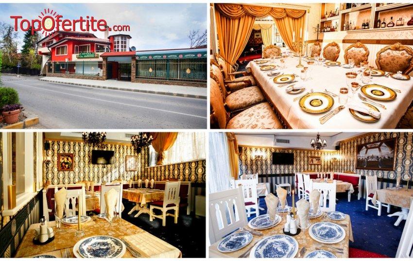 Коледа или Фирмени тържества в  Хотел-Ресторант Свети Никола, кв. Бояна за 29 лв. на човек