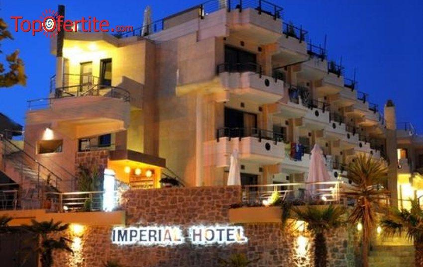 РАННИ ЗАПИСВАНИЯ Imperial Hotel 4*, Касандра, Халкидики, Гърция, първа линия! Нощувка + закуска, вечеря и ползване на басейн на цени от 44,30 лв. на човек