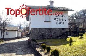 Хотел Света Гора, село Орешак до Троян! 1, 2 или 3 нощувки в къща на цени от 21,50 лв. на човек...