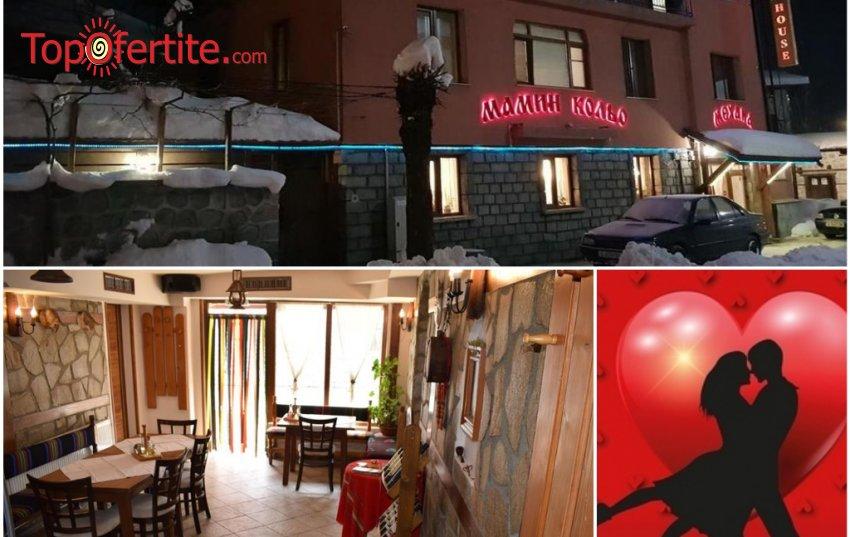 Къща за гости Мамин Кольо, Банско за Свети Валентин! 2 или 3 нощувки + закуски, вечери, една от които празнична, подарък бутилка вино и опция с обяд на цени от 85 лв. на човек