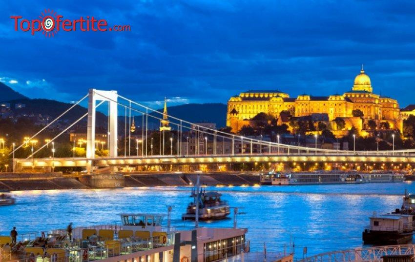 Потвърдена! Специална промо цена! 4-дневена екскурзия за Свети Валентин до Будапеща + 2 нощувки, транспорт, екскурзоводско обслужване с опция за еднодневна екскурзия до Виена за 129 лв.