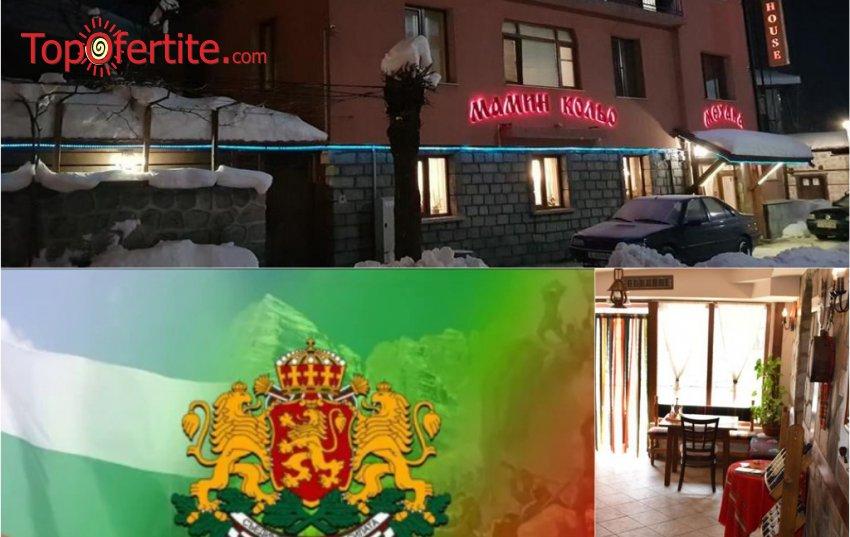Къща за гости Мамин Кольо, Банско за 3ти март! 2 или 3 нощувки + закуски, вечери, подарък бутилка вино и опция с обяд на цени от 85 лв. на човек