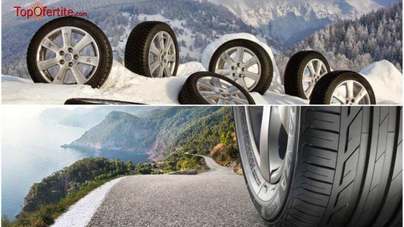 Смяна на 2 броя гуми с включенo сваляне, качване монтаж, демонтаж и баланс от сервиз Катана за ...