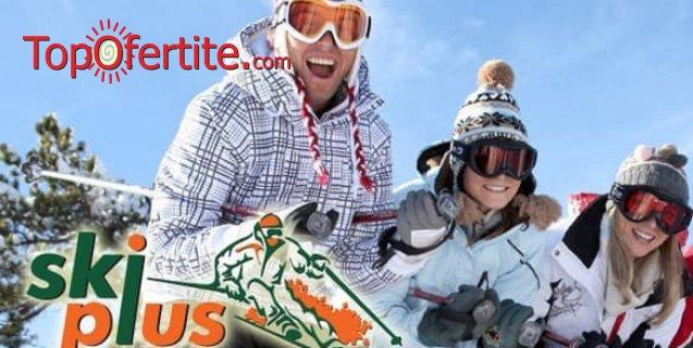 Еднодневен наем на ски или сноуборд оборудване за възрастен или дете от Ski Plus, Банско на цени от 15 лв.