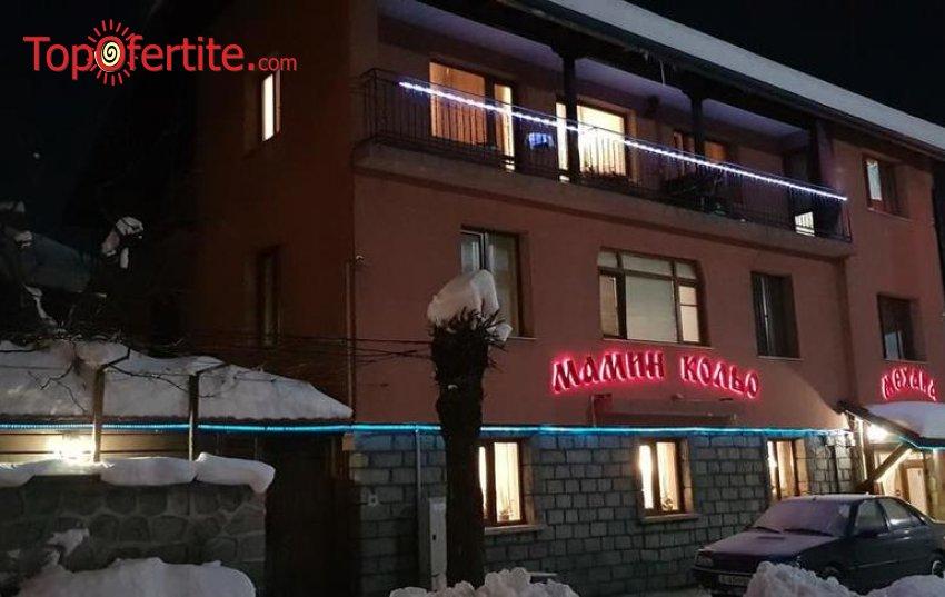 Къща за гости Мамин Кольо, Банско! 2 или 3 нощувки + закуски на цени от 45 лв. на човек