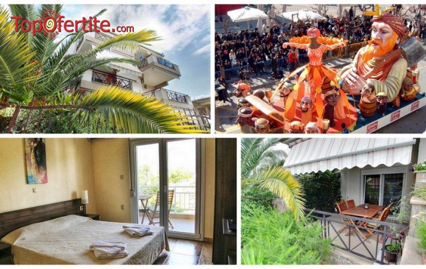 8-ми Март и Карнавала в Ксанти в Керамоти, Гърция - StayInn Keramoti Vacations Apartments! Нощувка + Welcome пакет, Карта за отстъпки в таверни и кафенета, барбекю и шатра на двора на цени от 33 лв. на човек