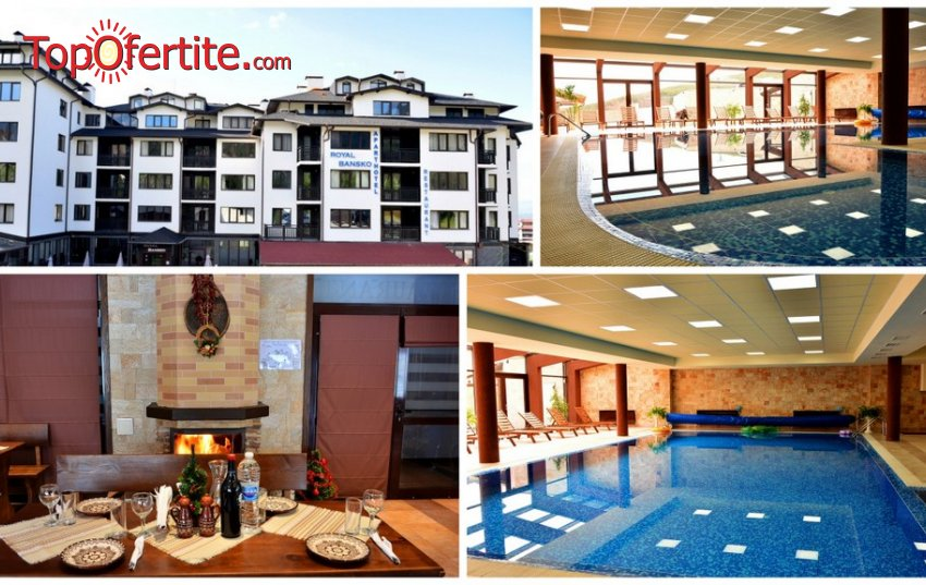 Хотел Роял Банско! Нощувка с изхранване по избор + ползване на басейн, сауна, парна баня и контрастен душ на цени от 30 лв на човек