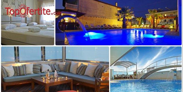 РАННИ ЗАПИСВАНИЯ Principal New Leisure Hotel  3*, Паралия Катерини, Пиерия - Гърция! Нощувка + закуска, ползване на басейн и опция с вечеря на цени от 41,20 лв. на човек