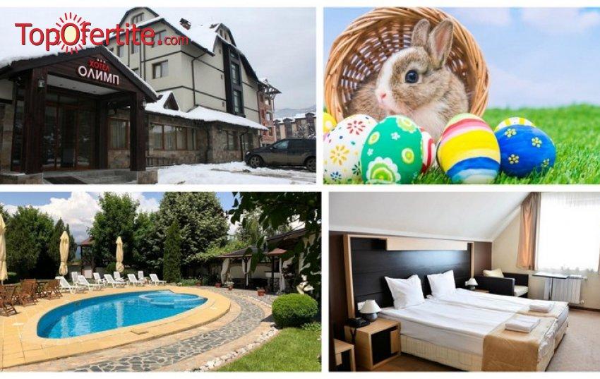 Великденски празници в Хотел Олимп, Банско! 2, 3 или 4 нощувки с изхранване по избор + Празнична Великденска вечеря с Жива музика/ DJ, джакузи и СПА пакет на цени от 81 лв на човек
