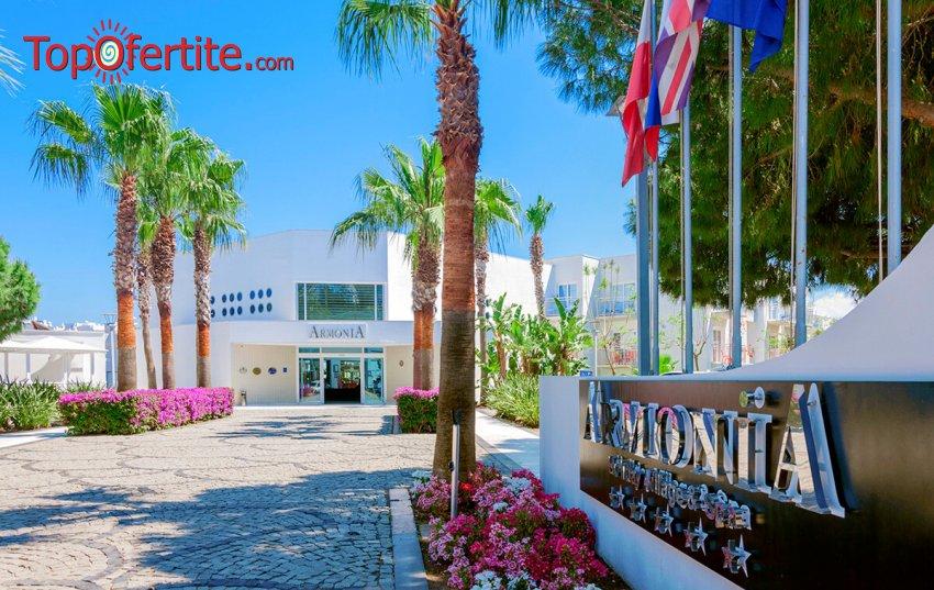 Великден или 1 Май в хотел Armonia Holiday Village & SPA 5*, Бодрум, Турция! 5 нощувки с автобус или собствен транспорт на база All Inclusive Plus за 285лв на човек