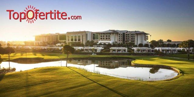 РАННИ ЗАПИСВАНИЯ Regnum Carya Golf & SPA Resort 5*, Белек, Турция! 4 или 7 нощувки на база Luxury All Inclusive + СПА център, самолет, летищни такси, трансфер на цени от 2150 лв на човек