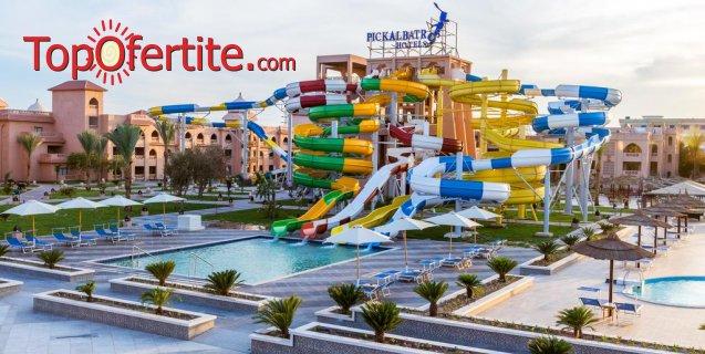 Хотел Albatros Aqua Park Hurghada 4*, Хургада, Египет! 7 нощувки на база All Inclusive + самолет, летищни такси и трансфер за 1043лв на човек