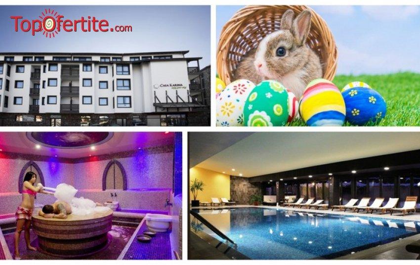 Великден в Хотел Каза Карина, Банско! Нощувка на база All inclusive + Великденски обяд, басейн и Уелнес пакет само за 75 лв на човек