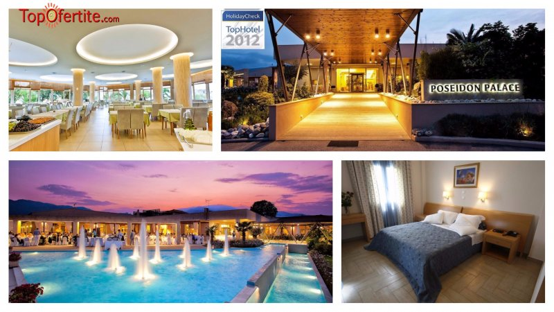 Хотел Poseidon Palace 4*, Пиерия -  Гърция за Великден! 2, 3 или 4 нощувки + закуски, вечери и празничен обяд на цени от 213,10 лв. на човек