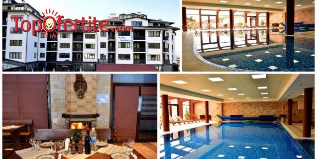 Хотел Роял Банско! Нощувка с изхранване по избор + ползване на басейн, сауна, парна баня и контрастен душ на цени от 29 лв на човек