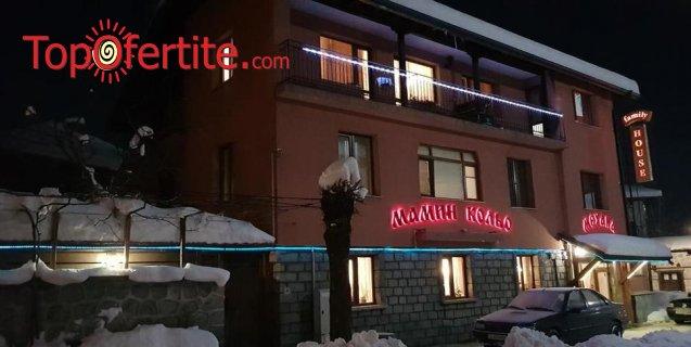 Къща за гости Мамин Кольо, Банско! Нощувка в апартамент с две спални с изхранване по избор на цени от 25 лв. на човек