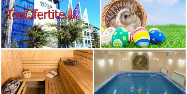 Великден в Релакс хотел Астреа 3*, Хисаря! 3 нощувки на база All Inclusive Light + 1 празничен обяд на 28.04, топъл минерален басейн и Релакс пакет на цени от 219,60 лв на човек