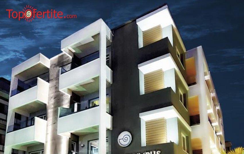 Olympus Thalassea Hotel 3*, Паралия Катерини, Олиимнийска ривиера, Гърция! Нощувка + закуска и безплатно дете до 11 г. на цени от 57.20 лв. на човек
