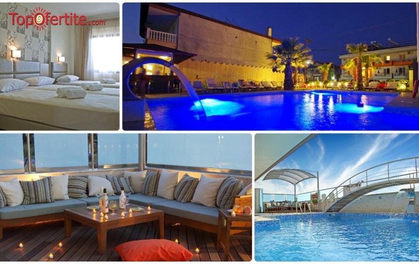Principal New Leisure Hotel  3*, Паралия Катерини, Пиерия - Гърция! Нощувка + закуска, ползване на басейн и опция с вечеря на цени от 52.70 лв. на човек