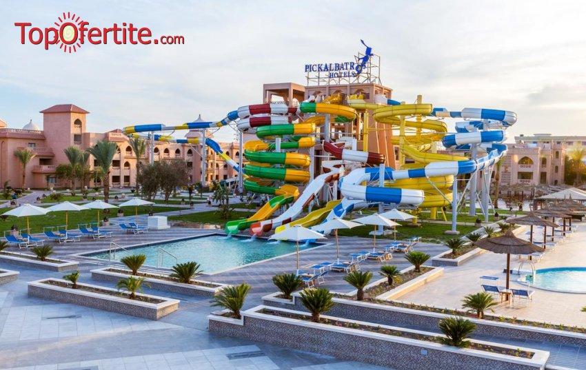 Почивка в Египет със самолет! 7 нощувки на база All Inclusive в хотел Albatros Aqua Park Hurghada 4*, самолетни билети, летищни такси и трансфер за 983.50 лв на човек