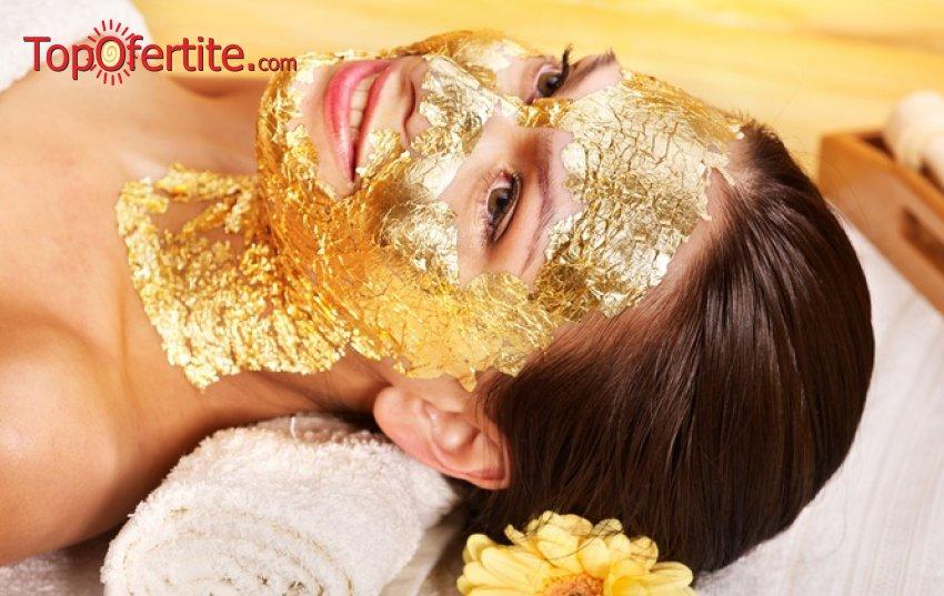 Златен релакс с екзотичен масаж на цяло тяло и подмладяваща терапия на лице, шия и деколте само за 48 лв. от Салон за красота Denny Divine
