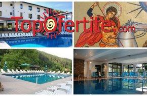 Гергьовден в Хотел Фея, село Чифлик! 2 или 3 нощувки + закуски, вечери, външен сезонен басейн, закрит минерален басейн и СПА пакет на цени от 125 лв. на човек