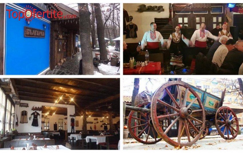 Делничен куверт за салата, основно и десерт в ресторант Българка + оркестър всяка сряда и четвъртък за 8,90 лв. вместо за 21 лв.