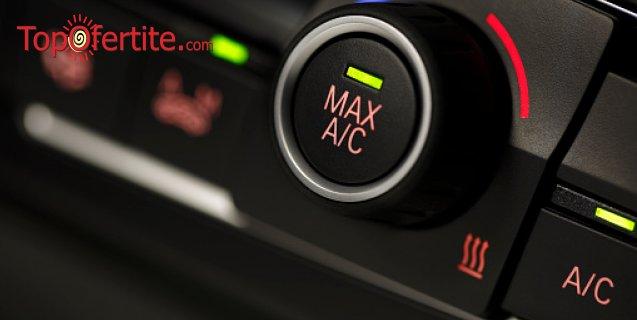 Зареждане на автоклиматик или преглед на ходова част от Автоцентър Авто-Ангелов на цени от 8, 99 лв.
