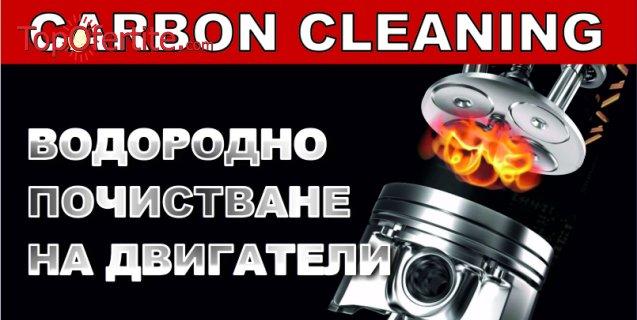 Водородно почистване на двигател или Carbon cleaning от Автоцентър Еплекс само за 35 лв вместо за 60 лв