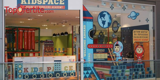369356bbad4 Детски рожден ден в KidSpace Sofia Ring Mall за 7 деца + 2 аниматорки,  детски менюта, украса, парти шапки и свирки за 2 часа само за 165 лв вместо  за 330 лв