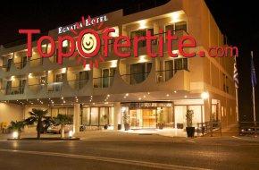 Egnatia City Hotel and Spa 4*, Кавала, Гърция! Нощувка + закуска на цени от 61,70 лв. на човек