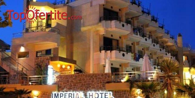 Imperial Hotel 4*, Касандра, Халкидики, Гърция, първа линия! Нощувка + закуска, вечеря и ползване на басейн на цени от 49.20 лв. на човек