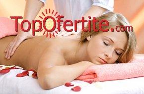 Болкоуспокояващ масаж с магнезий на гръб, раменен пояс, шия и кръст или за Цяло тяло от Студио ...