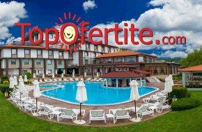 СПА Хотел Езерец 4* , Благоевград! Нощувка + закуска, вечеря, напитки, вътрешен и външен минера...