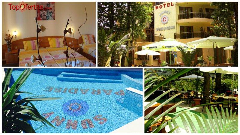 На море в Хотел Съни Парадайз 3*, Китен! Нощувка на база закуска, закуска и вечеря или закуска, обяд и вечеря + ползване на басейн с джакузи,  шезлонг и чадър на цени от 24 лв. на човек