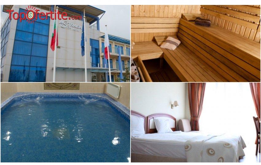 Релакс хотел Астреа 3*, Хисаря до 31.07! Нощувка на база закуска или закуска и вечеря + външен басейн, шезлонг, чадър, вътрешен минерален басейн и Релакс пакет на цени от 40 лв на човек