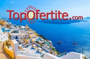 6-дневена екскурзия до приказния остров Санторини с включени 4 нощувки със закуски, транспорт и посещение на Атина само за 369 лв.